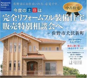 サムネイル:完全リフォーム住宅販売開始します!