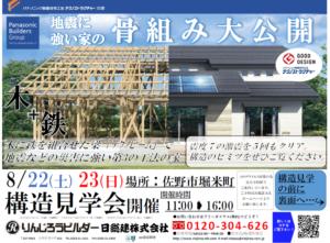 サムネイル:勉強会の後は構造見学会!