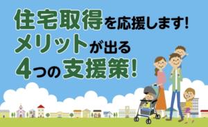サムネイル:住宅購入支援策の締め切りが迫っています!