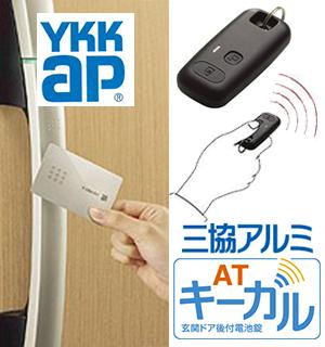 YKK APキー / 三協アルミATキーガル