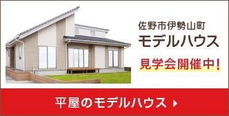 佐野市伊勢山町モデルハウス見学会開催中!平屋のモデルハウス
