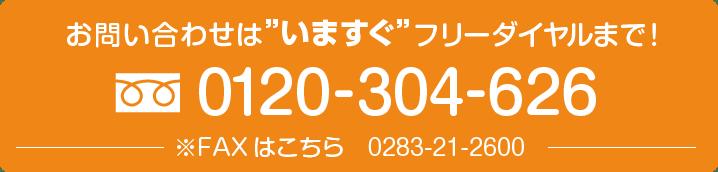 フリーダイヤル:0120-304-626