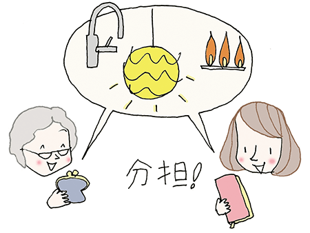 ポイント2: 光熱費分担
