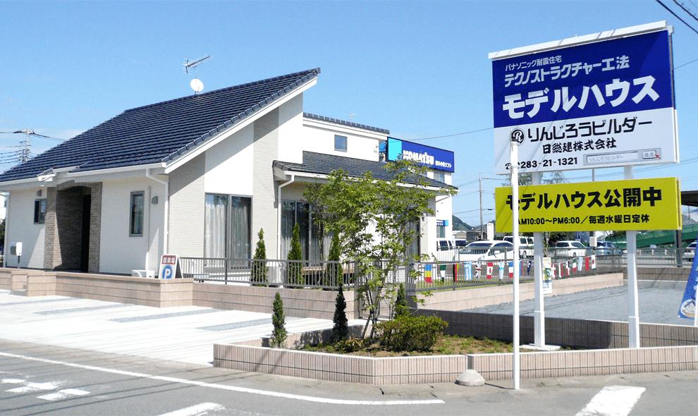 伊勢山町常設モデルハウス